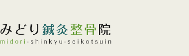「みどり鍼灸整骨院」高松市で口コミ評価NO.1 ロゴ