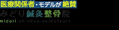 「みどり鍼灸整骨院」高松市で口コミ評価NO.1ロゴ