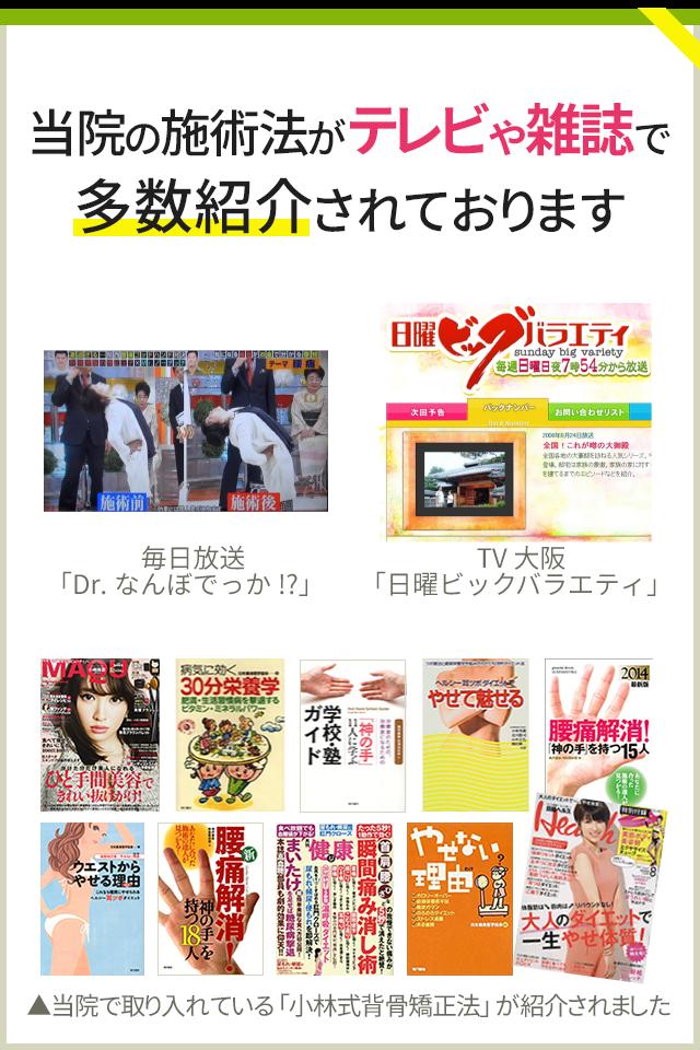 テレビや雑誌で多数紹介! 香川でも有名な整骨院です