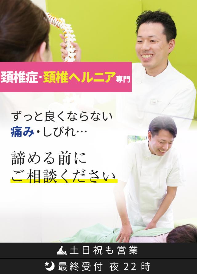 頚椎症・頚椎ヘルニア